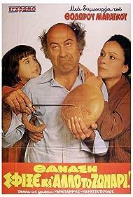 Anna Matzourani and Thanasis Vengos in Thanasi, sfixe ki allo to zonari (1980)