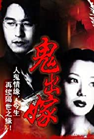 Gui chu jia (1990)