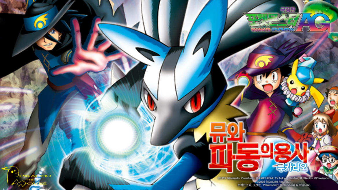 Pokemon Lucario And The Mystery Of Mew 2005 Photo Gallery Imdb