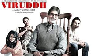 Sanjay Dutt Viruddh... Family Comes First Movie