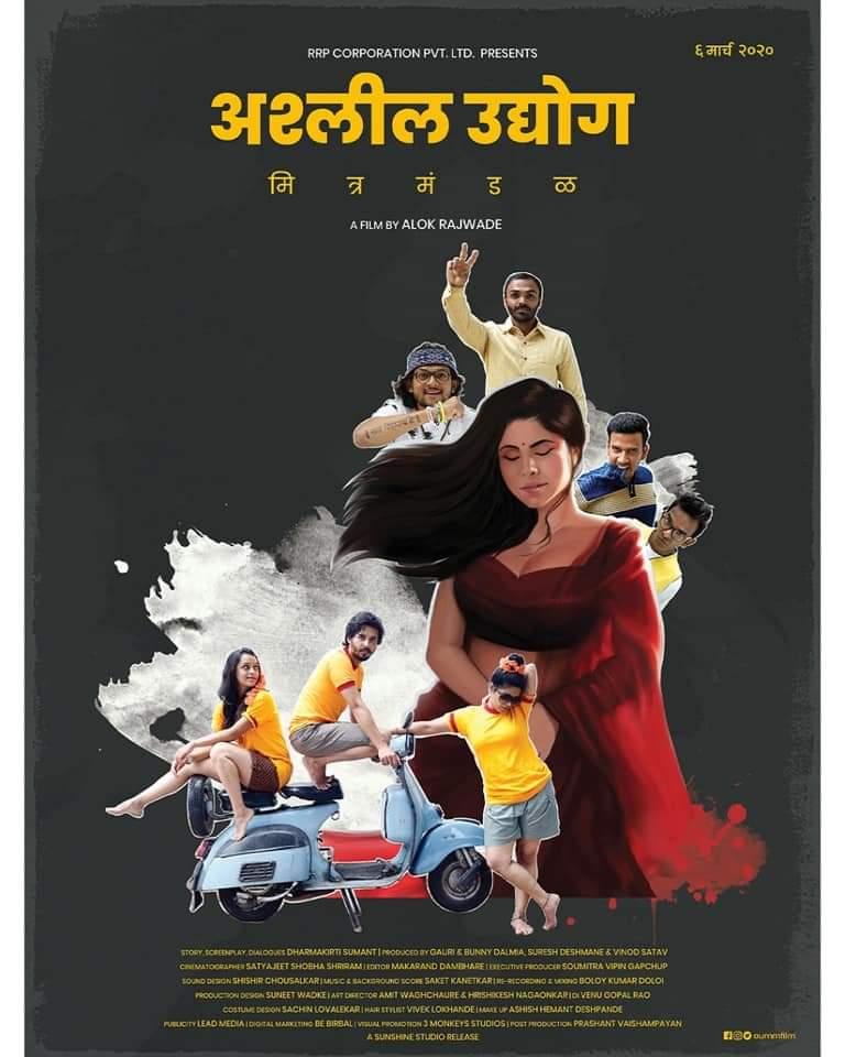 18+ Ashleel Udyog Mitra Mandal (2020) Marathi WEB-DL x264