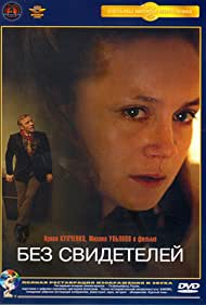 Bez svideteley (1983)