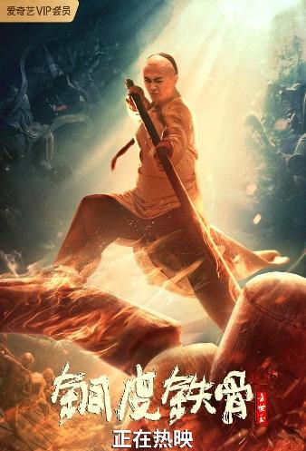 Copper Skin and Iron Bones of Fang Shiyu (2021) Hindi Dual Audio [UnOfficial] HDRip 400MB Download