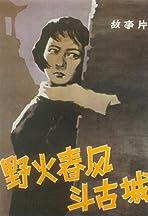 Ye huo chun feng dou gu cheng