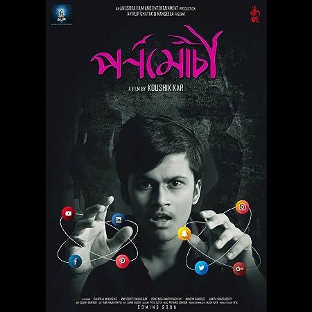 Pornomochi (2018) Bengali WEB-HDRip – 480P | 720P – x264 – 250MB | 850MB – Download