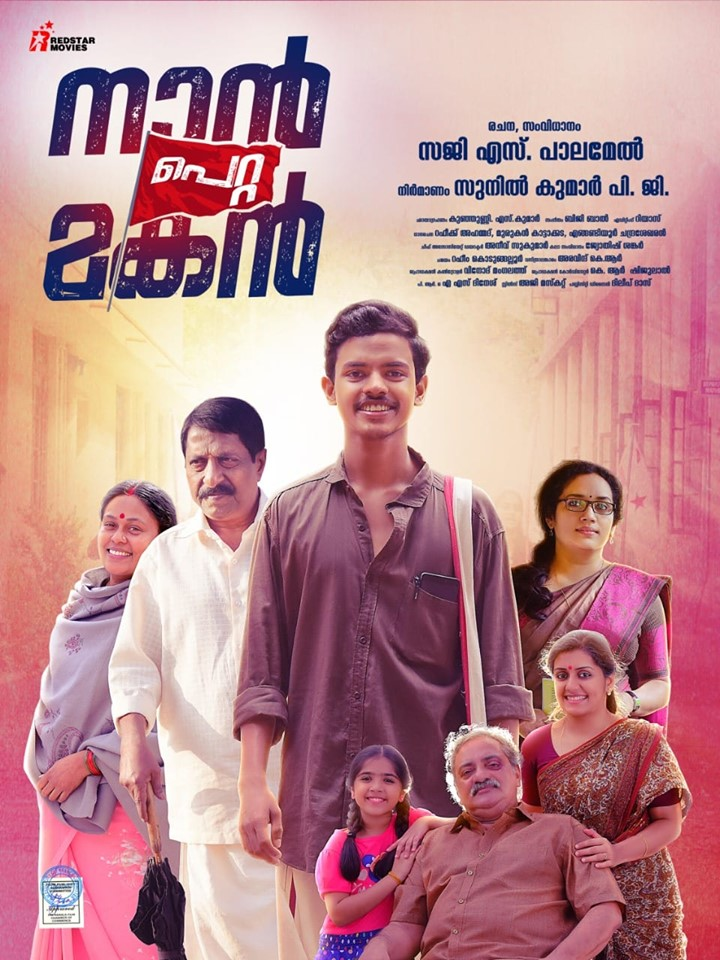 Naan Petta Makan 2019 Malayalam Movie 450MB WEB-DL ESub Download