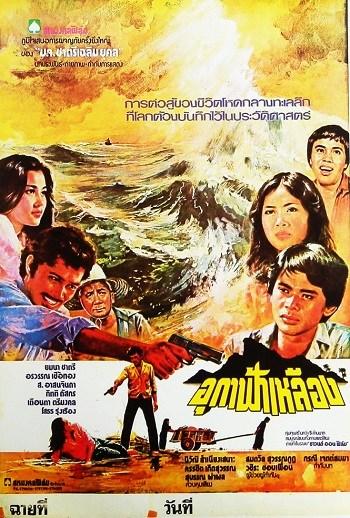 The Yellow Sky ((1980))