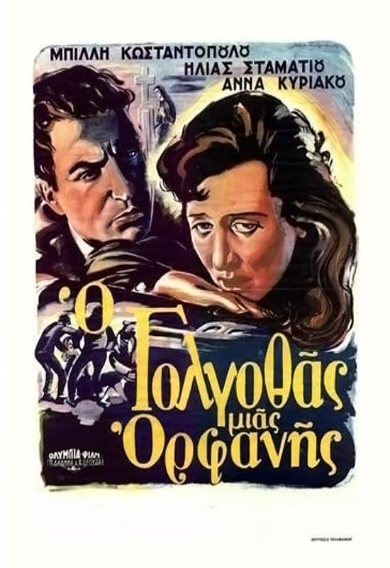 Ilias Stamatiou and Billy Konstadopoulou in O golgothas mias orfanis (1954)