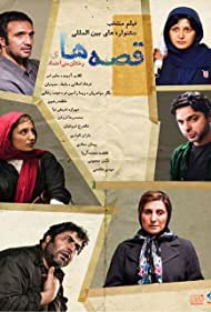 Mohammad Reza Forutan, Baran Kosari, Fatemah Motamed-Aria, Farhad Aslani, Payman Maadi, and Negar Javaherian in Ghesse-ha (2014)