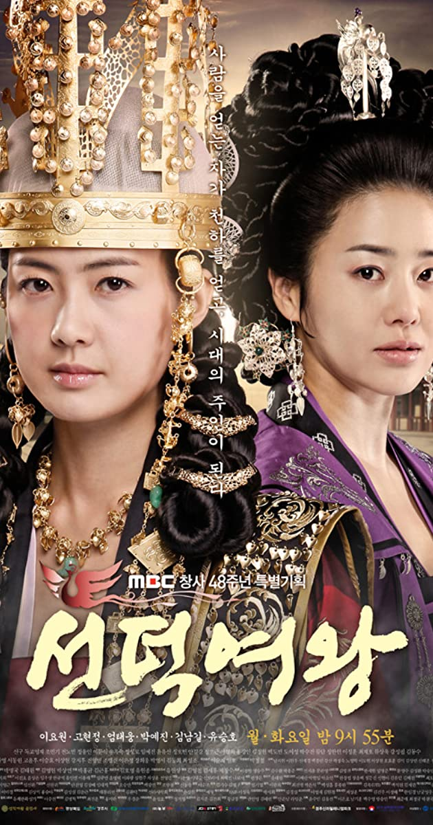 Seonduk yeowang (TV Series 2009) - IMDb