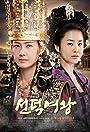 Great Queen Seonduk