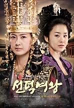 Great Queen Seonduk