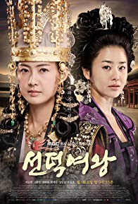 Primary photo for The Great Queen Seondeok