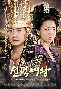 Queen Seon Dukซอนต็อก มหาราชินีสามแผ่นดิน
