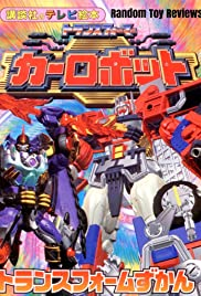 Transformers: Robots in Disguise Poster
