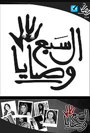 El Saba Wassaya Poster