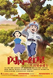 Shanshan de hongxin haizi de tiankong Poster