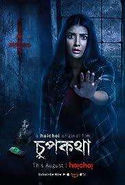 Chupkotha - Hoichoi Original Film (TV Movie 2018) - IMDb