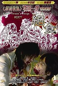 Umezu Kazuo: Kyôfu gekijô - Zesshoku (2005)