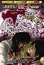 Kazuo Umezu's Horror Theater: Ambrosia