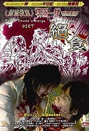 Kazuo Umezu's Horror Theater: Ambrosia Poster