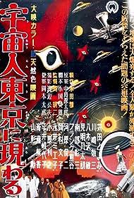 Uchûjin Tôkyô ni arawaru (1956)