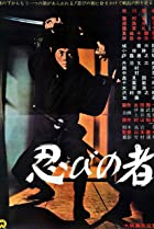 Ninja, a Band of Assassins (1962) Poster