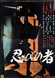 Watch online latest movie Shinobi no mono Japan [4K2160p]