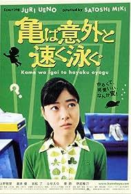 Kame wa igai to hayaku oyogu (2005)