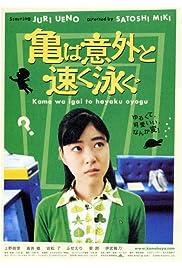 「乌龟意外之速游」电影海报图片