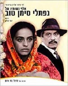 Movie pda watch Elef Neshotav Shel Naftali Siman-Tov Israel [1080p]