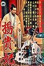 Yôkihi (1955)