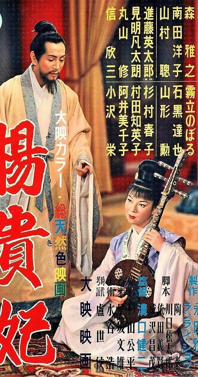 Subtitle of Princess Yang Kwei-fei