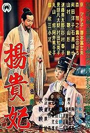 Princess Yang Kwei-fei Poster