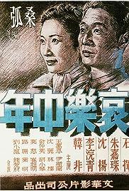 Ai le zhongnian () filme kostenlos