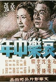 Ai le zhongnian Poster