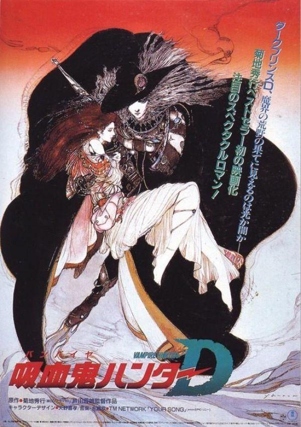 Kaneto Shiozawa in Kyûketsuki hantâ D (1985)