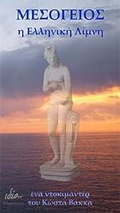 Guarda film gratis The Mediterranean, the Greek Lake - Magna Graecia (2010)  [1280x720] [HD] [480x360]