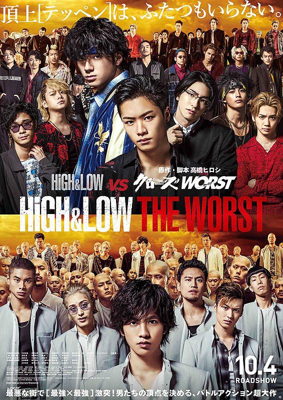HiGH & LOW 熱血街頭:極惡之道 | awwrated | 你的 Netflix 避雷好幫手!