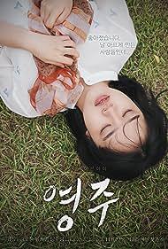 Hyang-gi Kim in Young-ju (2018)