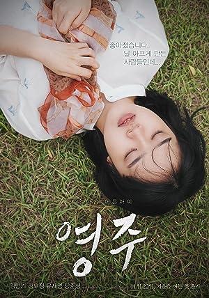 مشاهدة فيلم يونغ جو Youngju أونلاين مترجم