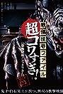 Senritsu Kaiki File Kowasugi File 01: Operation Capture the Slit-Mouthed Woman (2012) Poster