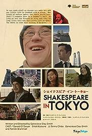 Shakespeare in Tokyo Poster