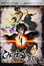 Ghost Slayers Ayashi (2006) Poster