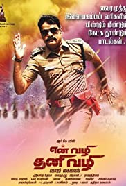 Envazhi Thani Vazhi Poster