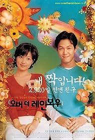 Obeo deo reinbou (2002)