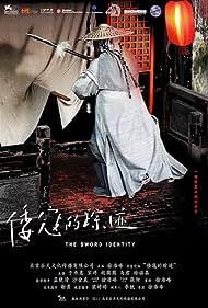 Wo kou de zong ji (2011)