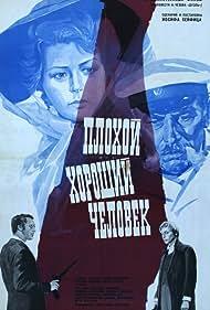 Plokhoy khoroshiy chelovek (1973)