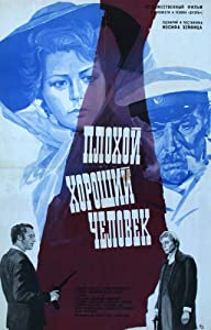 Best free movie downloads for iphone Plokhoy khoroshiy chelovek by [360p]