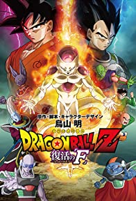 Primary photo for Dragon Ball Z: Resurrection 'F'